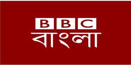 BBC Bangla