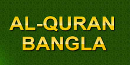 Bangla Al-Quran