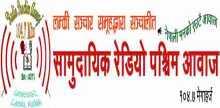 Radio Paschim Aawaj