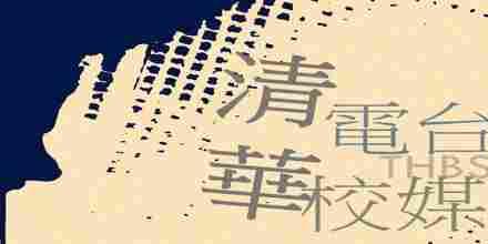 Tsing Hua Broadcasting Station