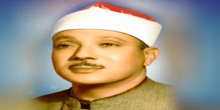 Abdulbasit Abdulsamad Radio