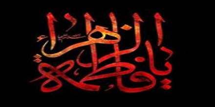 Al Zahra Radio