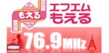 FM Moeru 76.9