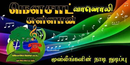Nowzad Sullan FM