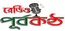 Radio Purbakantho