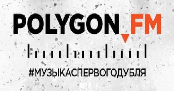Polygon FM - Громкий Русский