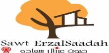 Sawt ErzalSaadah