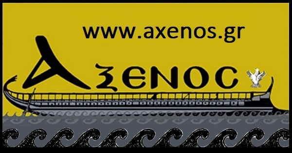 Axenos