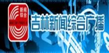Jilin News Radio
