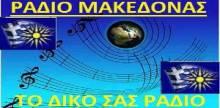 Radio Thanasis Makedonas