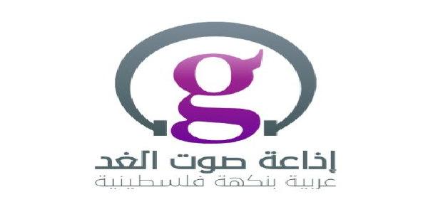 Sawt El Ghad Palestine