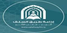 The Salaf Way FM 100.3